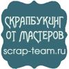 Скрап-команда